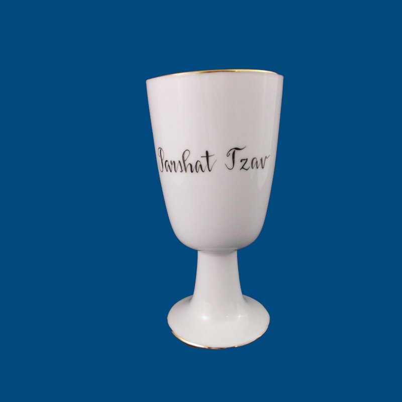 Other Side of Kiddush Cup