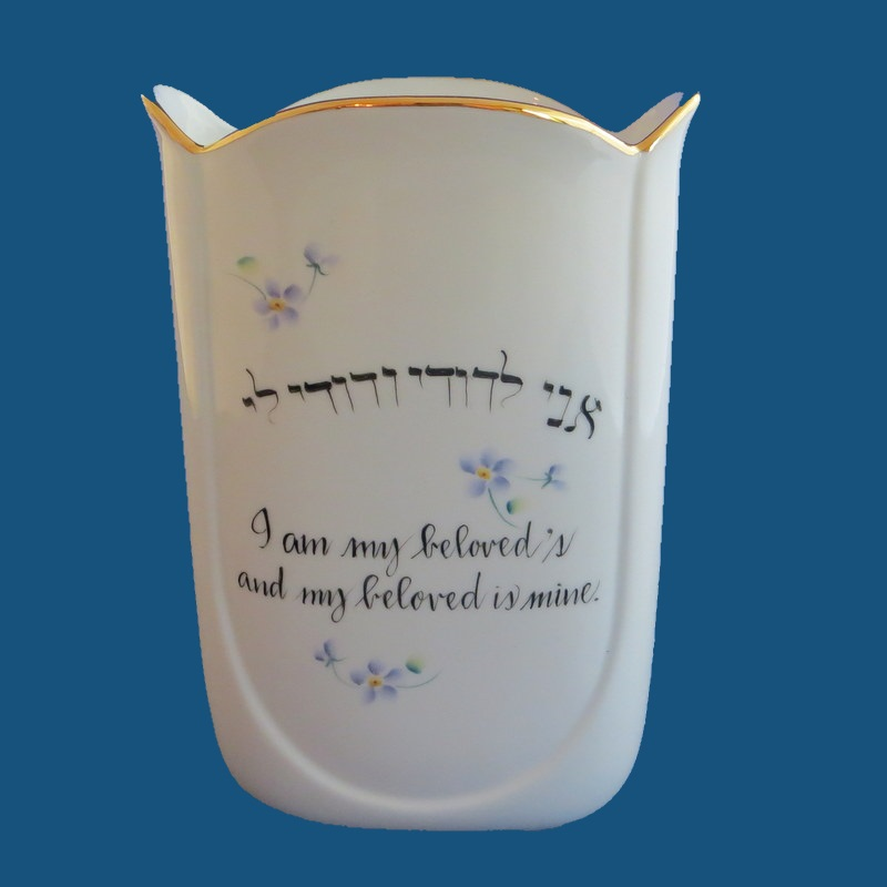 "Personalized Hand Painted Porcelain "" I Am My Beloved"" Judaica Wedding Vase-gift idea, personalized gift, jewish, jewish wedding, porcelain, vase, vases, flower vase, gifts for wedding, wedding ideas, wedding gift ideas"